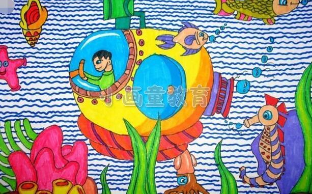 科幻画《探索海底世界》绘画方式吧!  整个画面布局:   在画科幻画《探索海底世界》前,儿童首先要想到自己探索海底世界需要什么,是潜艇、轮船、美人鱼的形式展现,还是其他形式展现,尤其是海底应该有哪些生物,这是儿童需要了解的。 细节的刻画:   儿童在想好整个画面布局后,需要对整个画面的颜色进行掌控,画面颜色不能过于花俏,让人感觉眼花缭乱,要学会突出主题,尤其是《探索海底世界》的工具可以仔细刻画,对于一些海底远处的生物可以简单刻画,近实远虚的道理,要融入到画面中。   想要了解更多儿童美术科幻画《探索海底世